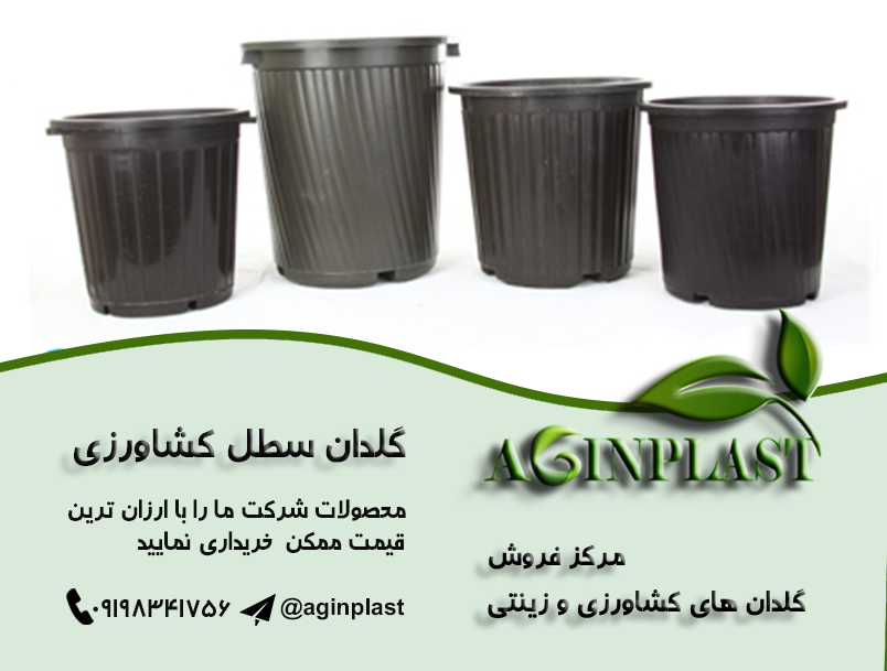 تولید گلدان پلاستیکی سطل