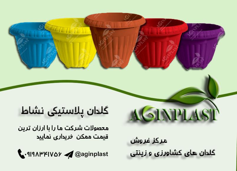 سایت فروش اینترنتی گلدان