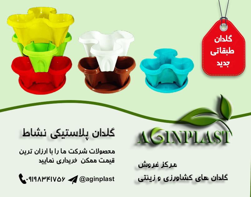 قیمت گلدان پلاستیکی نشاط